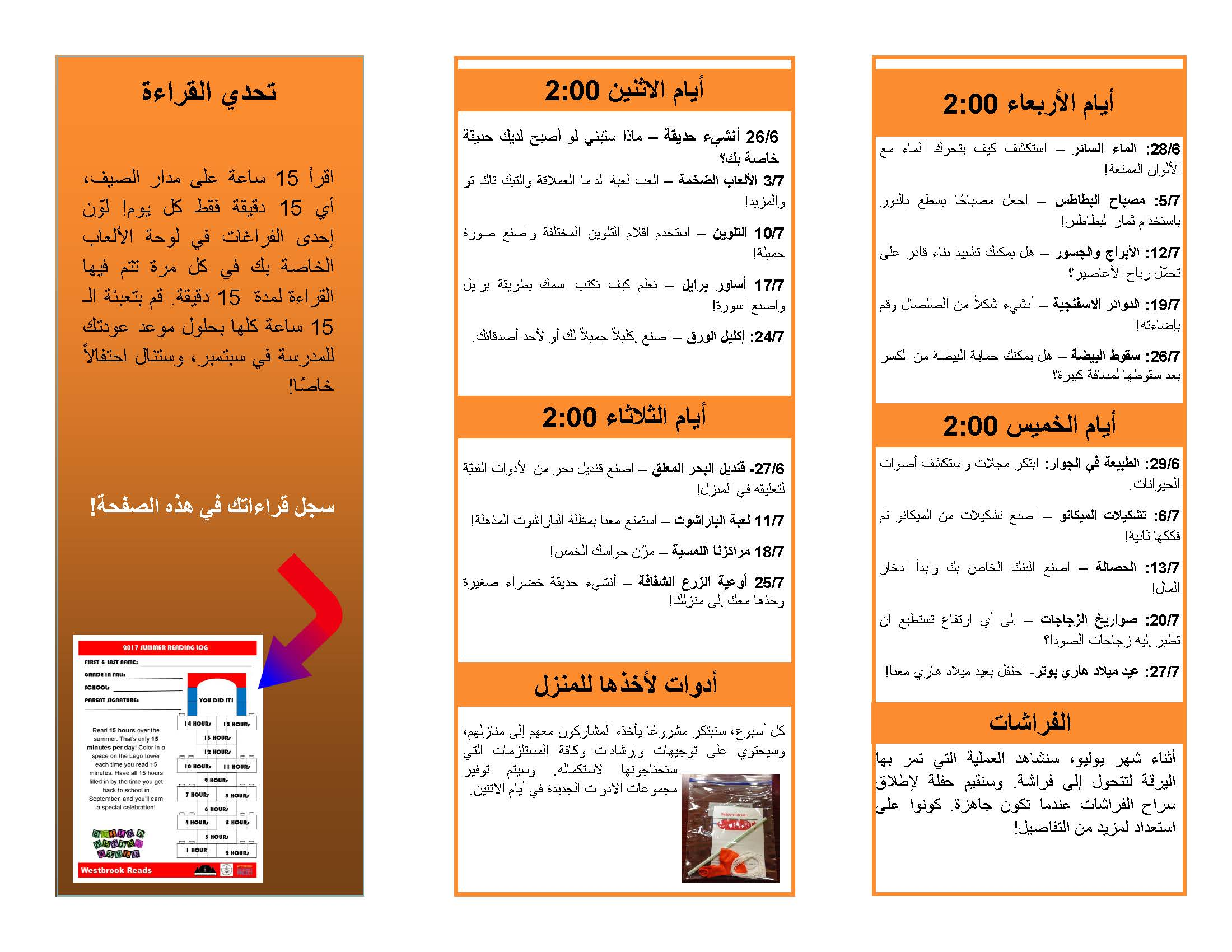 wml summer reading brochure 2017 ARABIC_Page_2